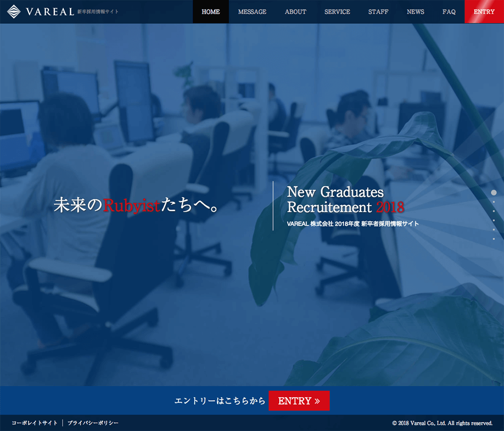 Vareal(株)2019年度新卒採用情報サイト